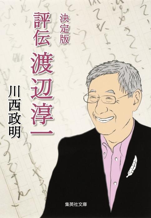 決定版 評伝 渡辺淳一-電子書籍-拡大画像