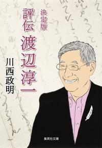 決定版 評伝 渡辺淳一-電子書籍