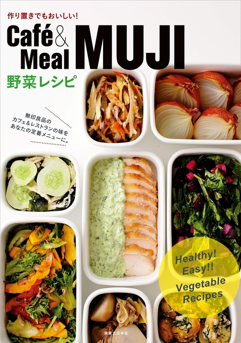 Cafe&Meal MUJI 野菜レシピ-電子書籍-拡大画像