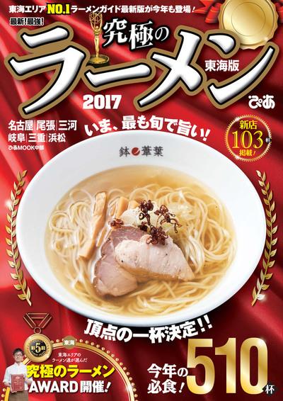 究極のラーメン2017東海版-電子書籍