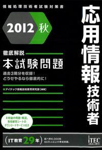 2012秋 徹底解説応用情報技術者本試験問題-電子書籍