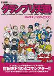 F1速報 グランプリ天国 LAP 1-電子書籍