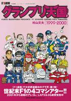 「F1速報 グランプリ天国」シリーズ