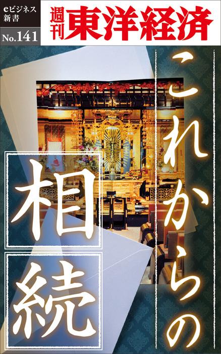 これからの相続―週刊東洋経済eビジネス新書No.141拡大写真
