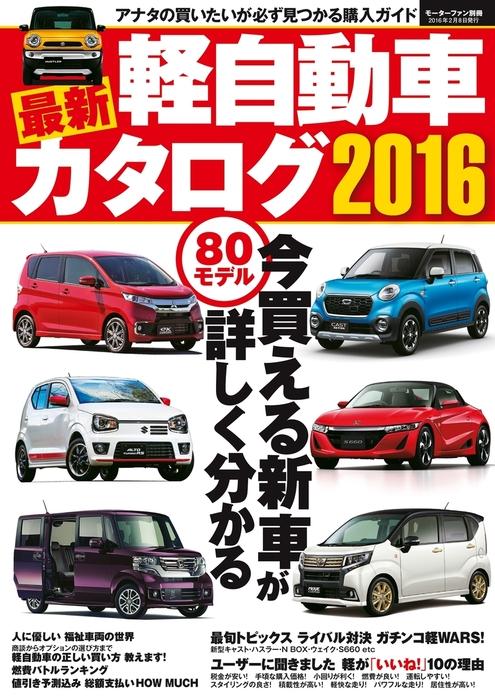 最新軽自動車カタログ2016拡大写真