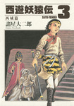 西遊妖猿伝 西域篇(3)-電子書籍