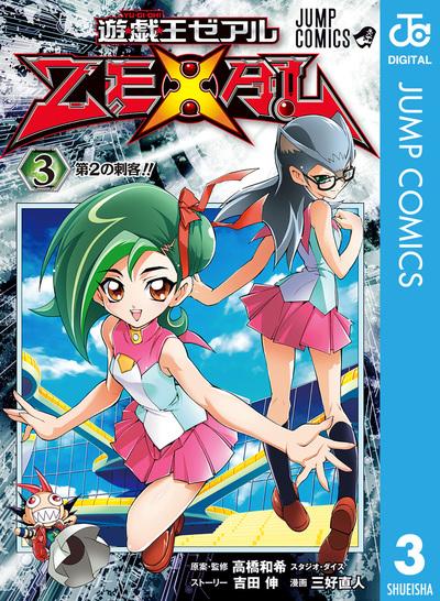 遊☆戯☆王ZEXAL 3-電子書籍