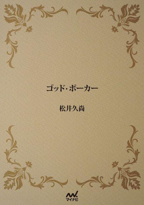 ゴッド・ポーカー-電子書籍-拡大画像