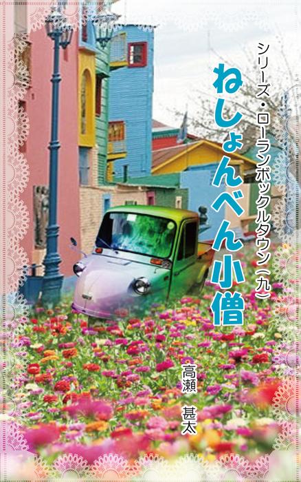 シリーズ・ローランボックルタウン9 ねしょんべん小僧拡大写真