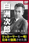 白洲次郎 マッカーサーを一喝! 日本を復興させた男-電子書籍