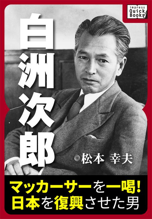 白洲次郎 マッカーサーを一喝! 日本を復興させた男拡大写真