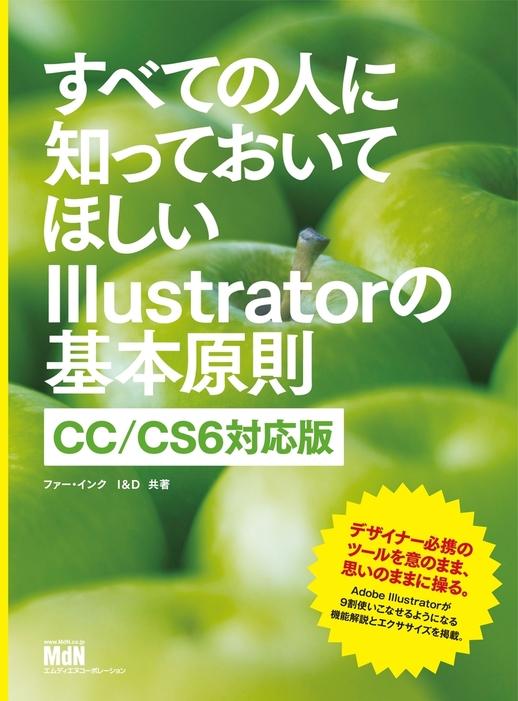 すべての人に知っておいてほしいIllustratorの基本原則 CC/CS6対応版拡大写真