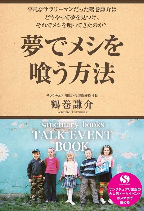 夢でメシを喰う方法~サンクチュアリ出版トークイベントBOOK!~-電子書籍-拡大画像
