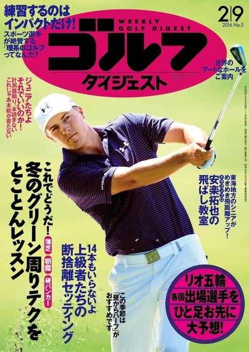 週刊ゴルフダイジェスト 2016/2/9号拡大写真