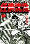 任侠沈没 1-電子書籍