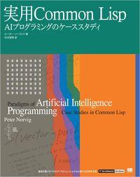 実用Common Lisp-電子書籍