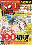 GOLFコミック 2016年8月号-電子書籍