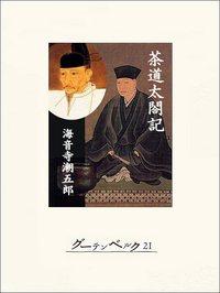 茶道太閤記