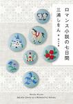 ロマンス小説の七日間-電子書籍