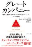 グレートカンパニー-電子書籍