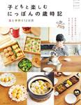 子どもと楽しむにっぽんの歳時記 食と手作り12か月-電子書籍