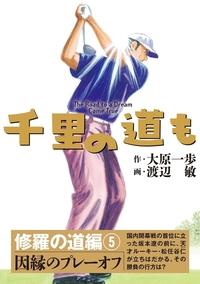 千里の道も 修羅の道編(5) 因縁のプレーオフ-電子書籍