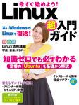 今すぐ始めよう!Linux超入門ガイド(日経BP Next ICT選書)-電子書籍