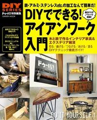 DIYでできる! アイアンワーク入門-電子書籍