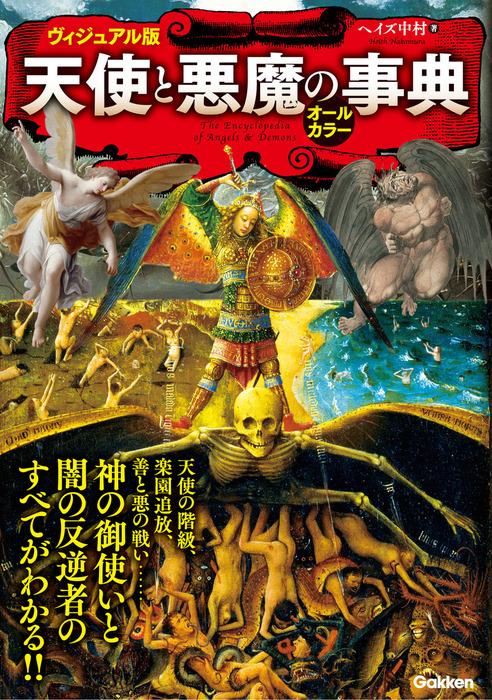 ヴィジュアル版 天使と悪魔の事典拡大写真
