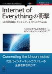 Internet of Everythingの衝撃 IoT/M2M基盤上で人・モノ・データ・プロセスがつながる-電子書籍