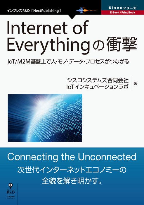Internet of Everythingの衝撃 IoT/M2M基盤上で人・モノ・データ・プロセスがつながる拡大写真