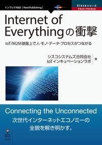 Internet of Everythingの衝撃 IoT/M2M基盤上で人・モノ・データ・プロセスがつながる