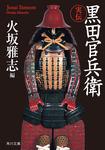 実伝 黒田官兵衛-電子書籍