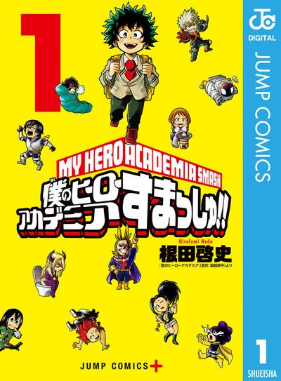 僕のヒーローアカデミア すまっしゅ!! 1-電子書籍