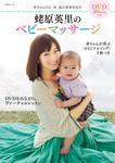 蛯原英里のベビーマッサージ【DVD無しバージョン】-電子書籍