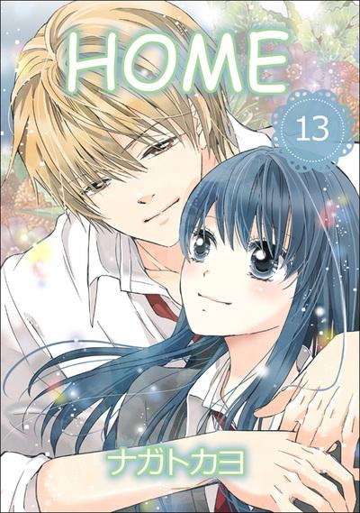 HOME  13巻-電子書籍