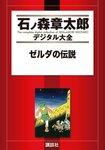 ゼルダの伝説-電子書籍