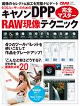 キヤノンDPP RAW現像テクニック完全マスター-電子書籍