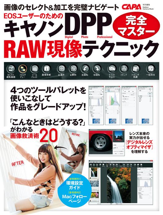 キヤノンDPP RAW現像テクニック完全マスター拡大写真