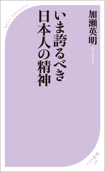 いま誇るべき日本人の精神-電子書籍-拡大画像