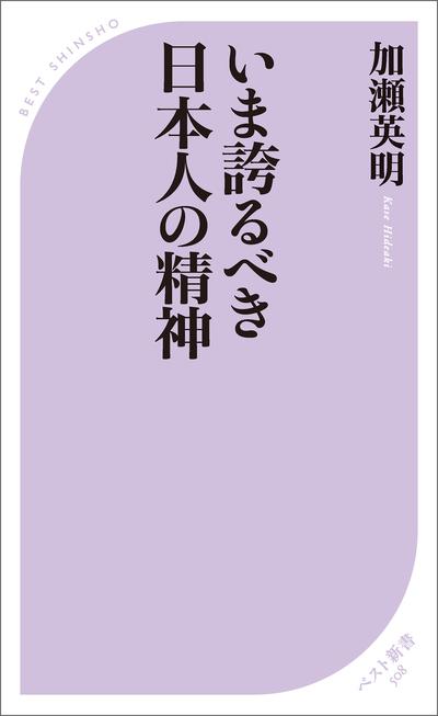 いま誇るべき日本人の精神-電子書籍