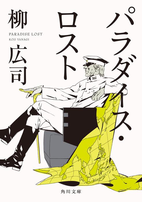 パラダイス・ロスト-電子書籍-拡大画像