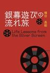 銀幕遊びの流れ旅-電子書籍