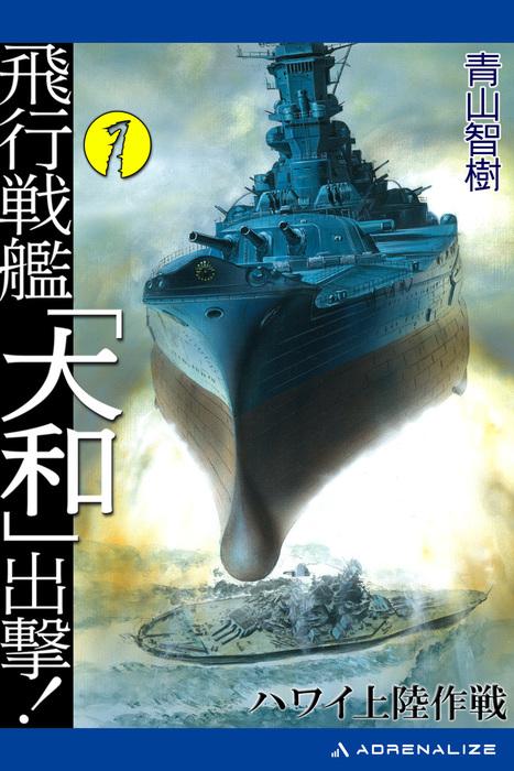 飛行戦艦「大和」出撃!(1)拡大写真