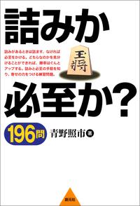 詰みか必至か? 196問-電子書籍