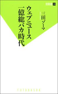 ウェブニュース一億総バカ時代-電子書籍