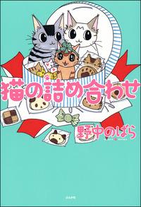 猫の詰め合わせ-電子書籍