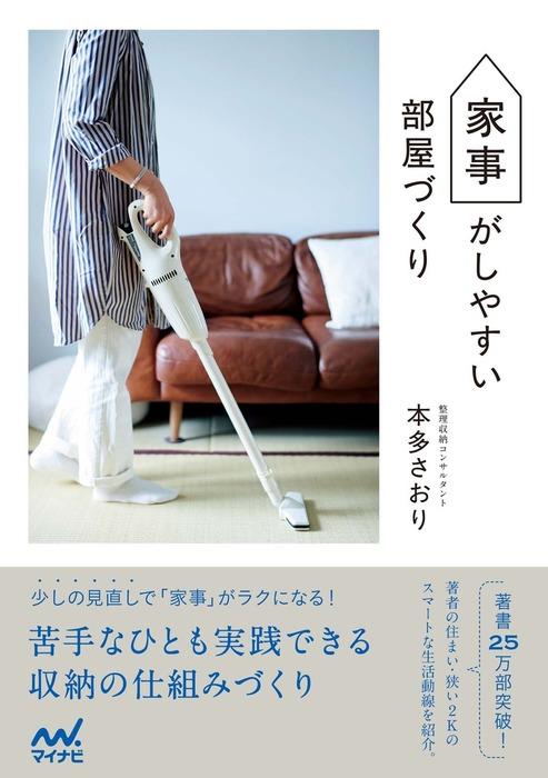 家事がしやすい部屋づくり-電子書籍-拡大画像