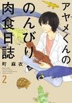 アヤメくんののんびり肉食日誌(2)-電子書籍