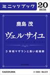 ヴェルサイユ 3 宰相マザランと黒い枢機卿-電子書籍